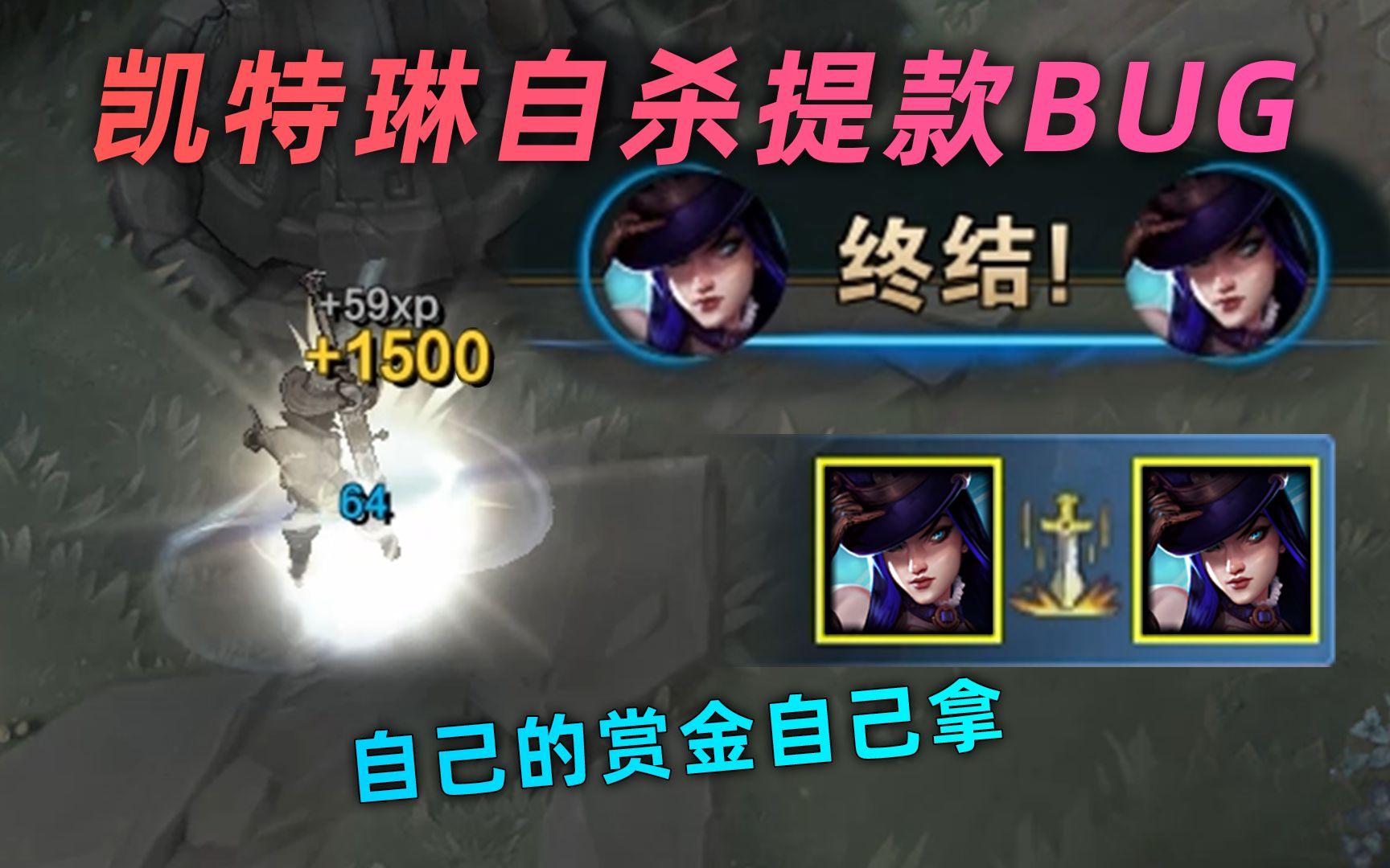 【已修復】女警槍斃自己BUG:終結自己還能拿到賞金!真·我殺我自己