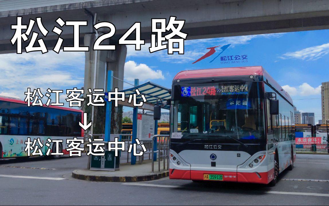 [POV131] 上海松江公交 松江24路 全程POV