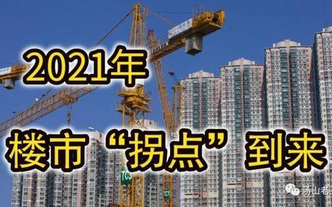 饱受诟病的新房预售制,要走向终结了?详解中国楼市这一奇葩制度【议事中华】