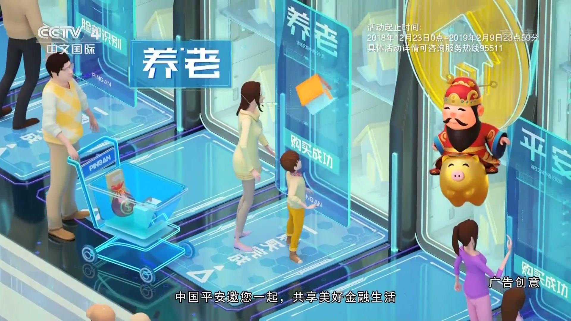 央视广告欣赏-中国平安