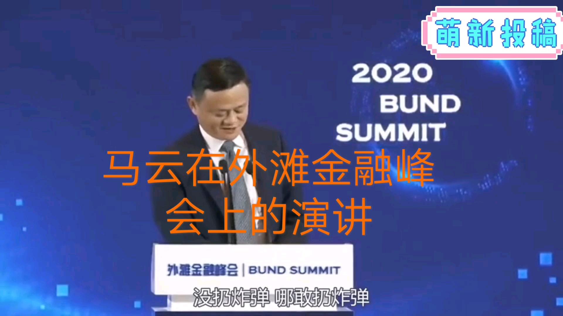 马云在上海外滩金融峰会上的演讲,内容劲爆,火力全开。