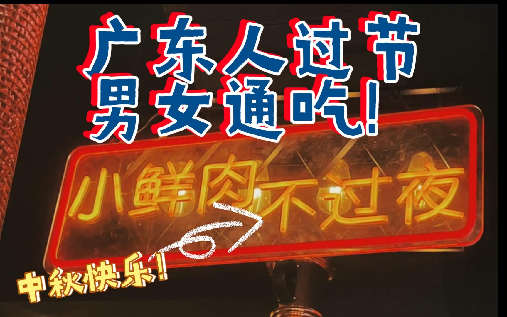 无法抵挡的小鲜肉,广东人过中秋必备节目!