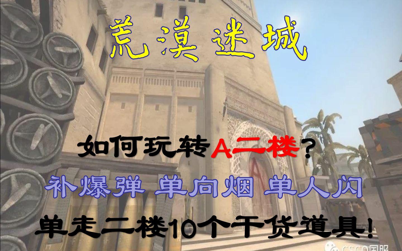 【CSGO荒漠迷城】刚枪刚不过?玩转A二楼!3分钟学会单人10颗无敌道具!