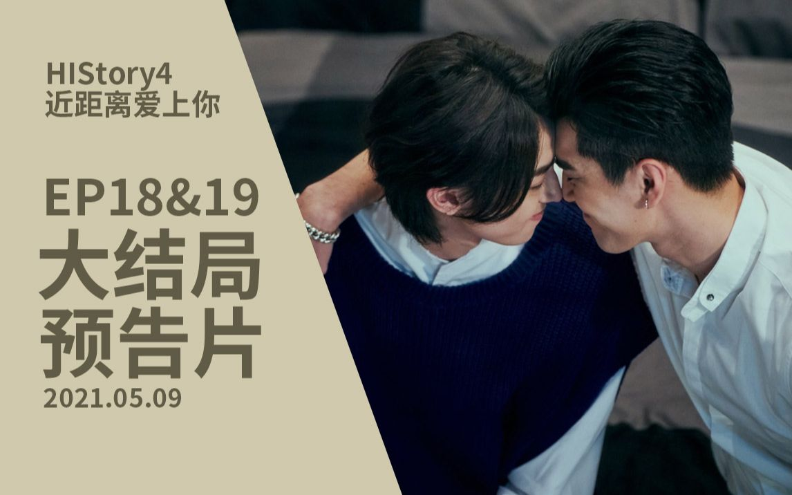 【HIStory4-近距离爱上你】19&20集 大结局 预告 我们的未来 官方预告1080P 永幸CP 呈仁CP