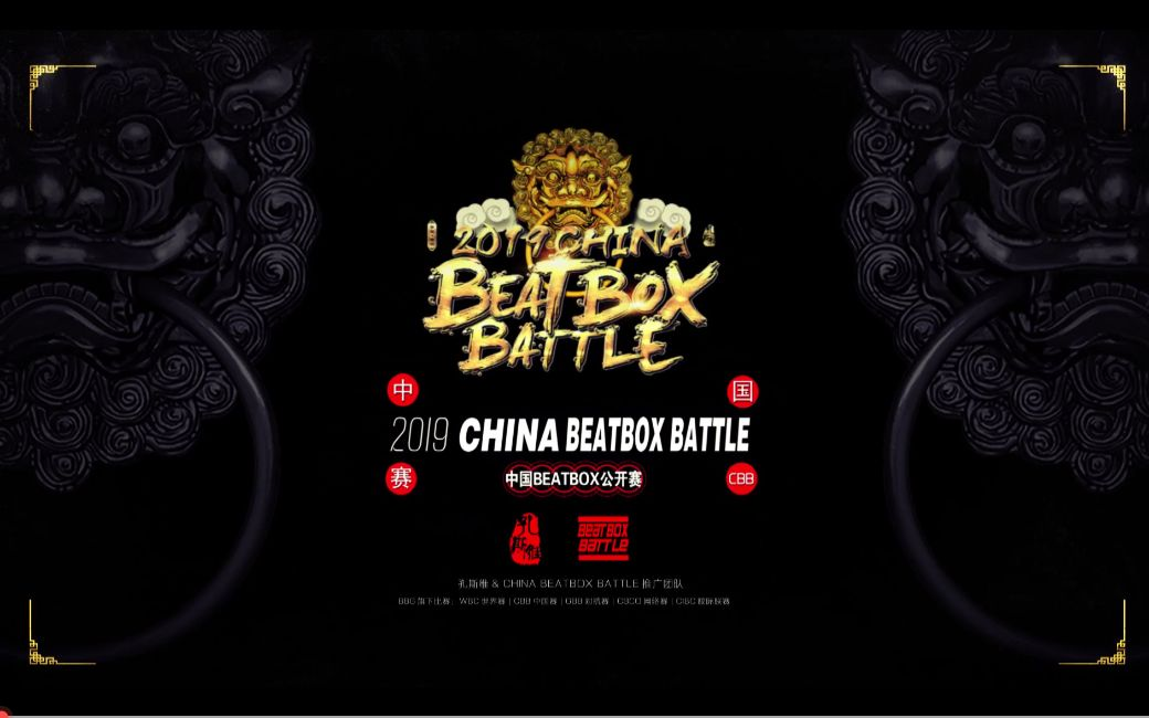 【beatbox】2019中国BEATBOX公开赛BEATBOX AND DANCE 4进2-Teller Amoon vs HJACK 奔奔