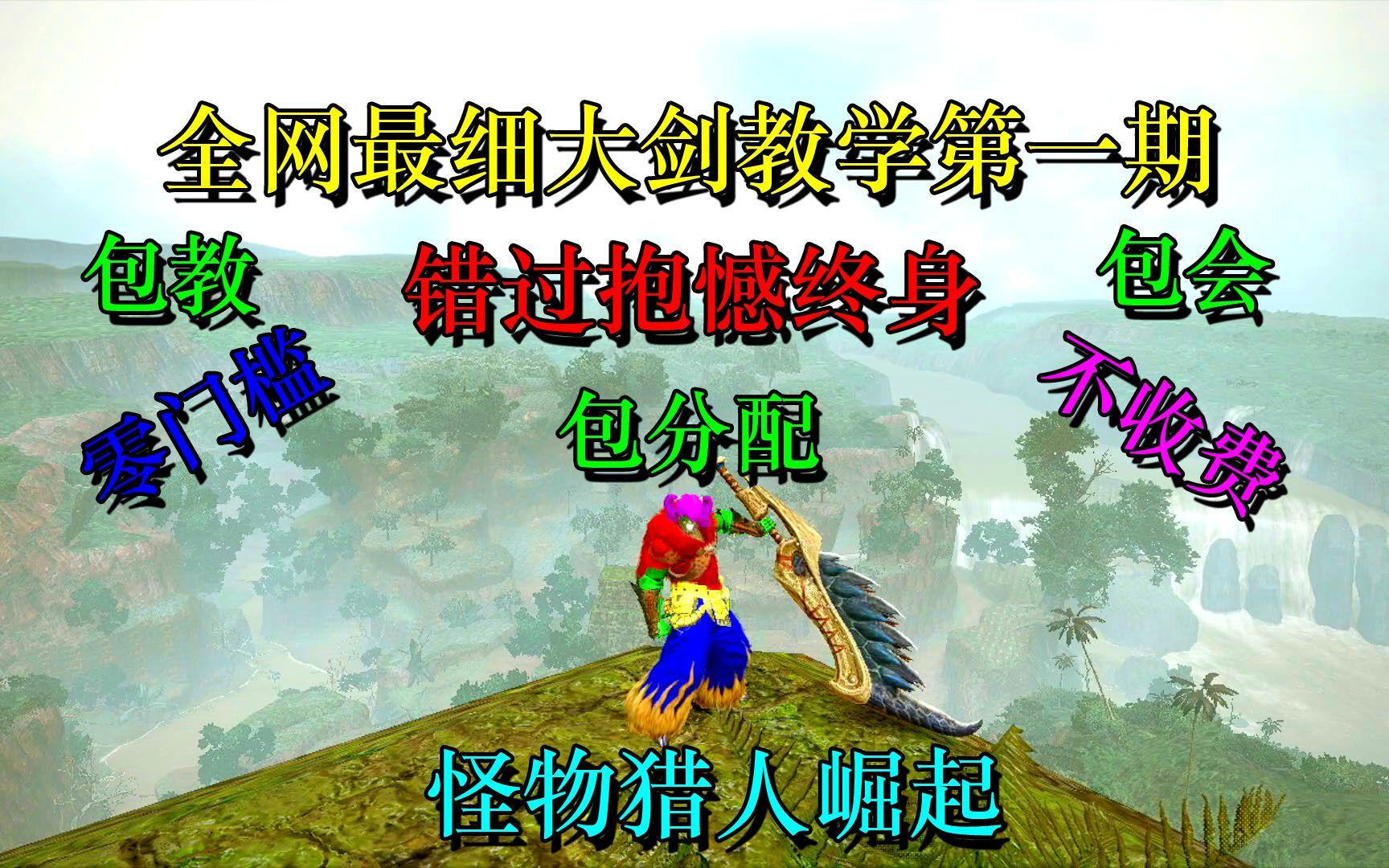 【怪物猎人崛起】全网最细的大剑教学第一期,错过就是过错!