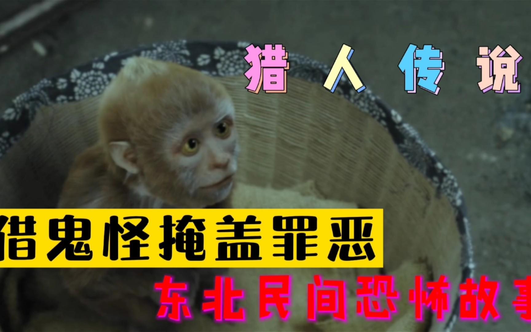 东北民间恐怖故事,狐仙、人面树、吃人老太,以故事掩盖罪恶