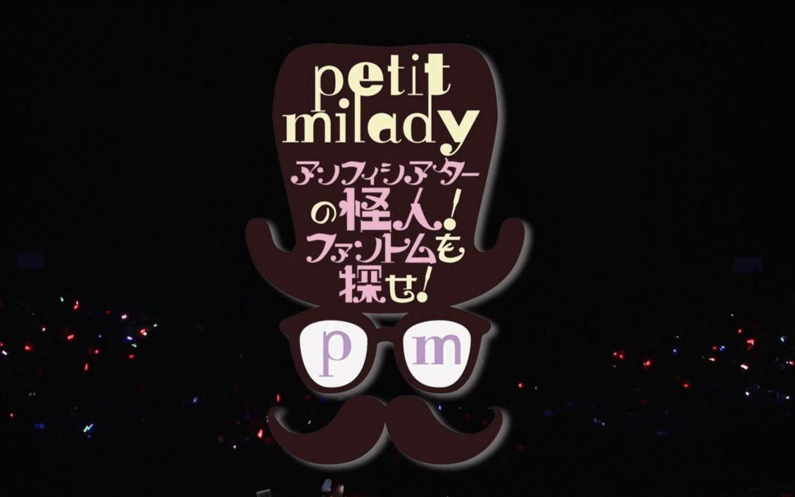 milady_【活动bd中字】petit milady 圆形剧场的怪人!寻找魅影!