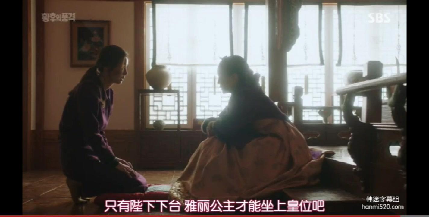 《皇后的品格》cut:太后欲推举雅丽公主为女皇帝,要求雅丽公主生母为