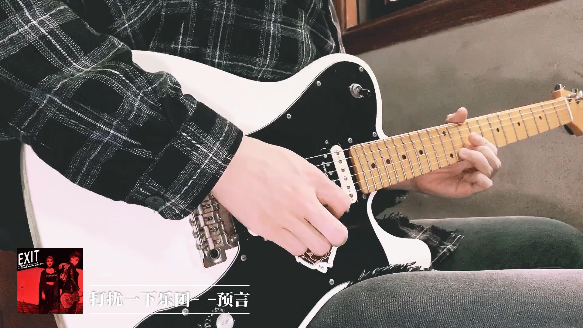 [Guitar Cover]Excuse me打扰一下乐团- -预言