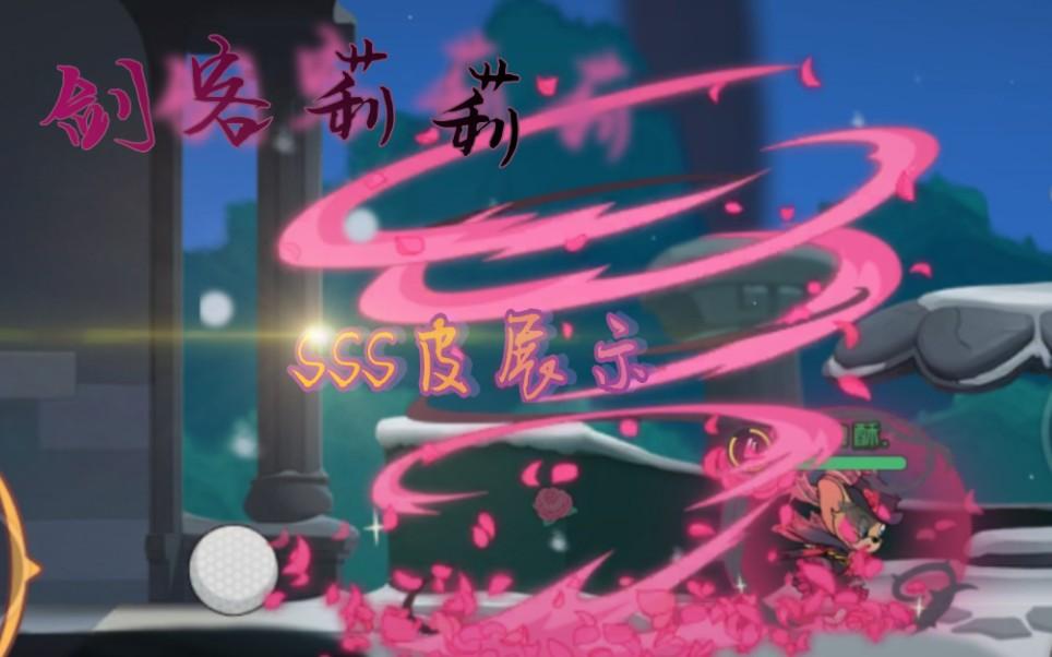 """猫和老鼠手游:剑客莉莉SSS级皮肤""""暗夜玫瑰""""3S S皮金皮展示"""