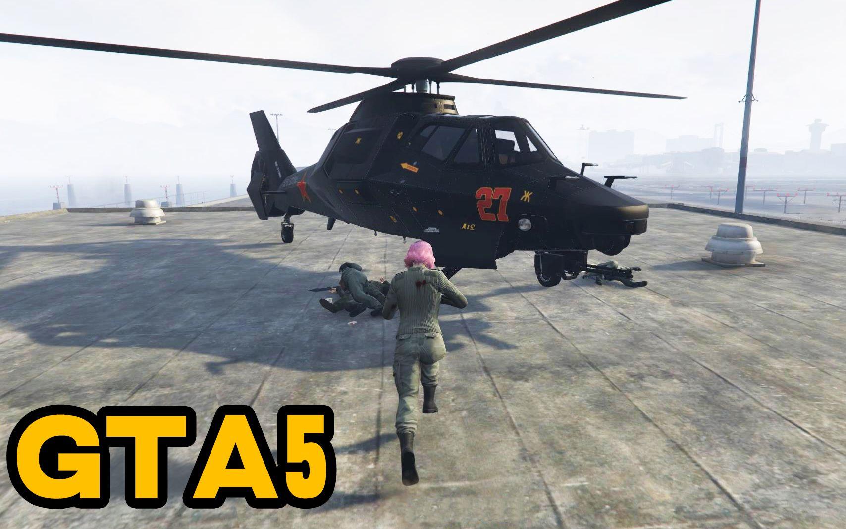 """GTA5里最""""会""""开飞机的女玩家"""