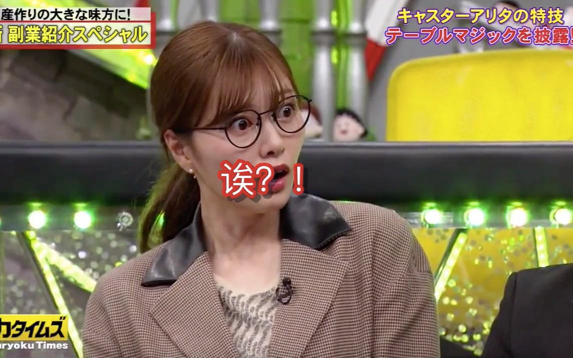 [中字]200221 金五龙门阵【白石麻衣】