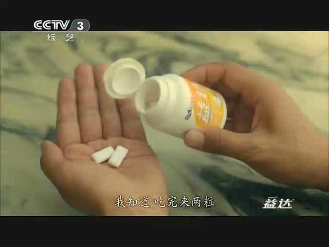 央视广告欣赏-(2013)益达
