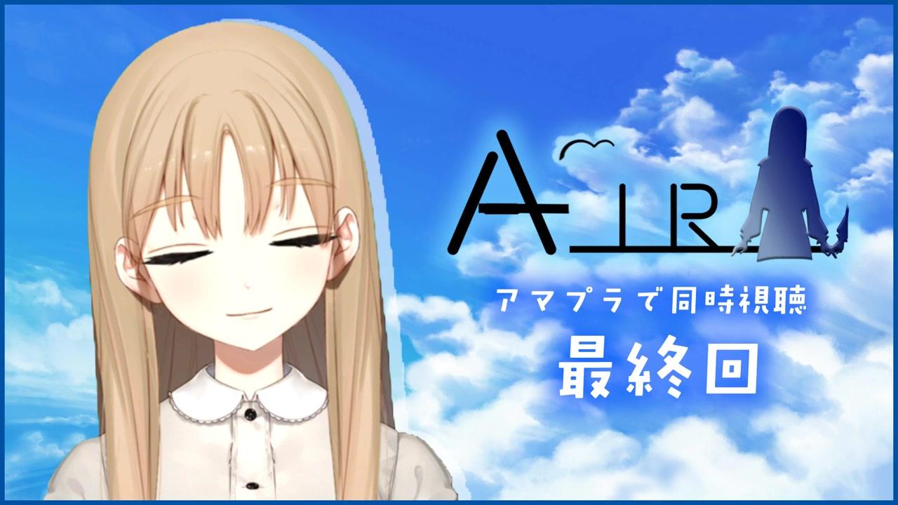 【最終回】ごめんなさい、号泣します。「AIR」同時視聴【シスター・クレア_にじさんじ】(20190808)_哔哩哔哩
