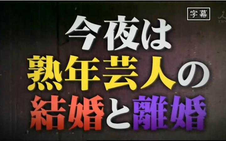 熟年交尘�_【爆报!the星期五】熟年艺人的苦恼与纠葛 151009【生肉】