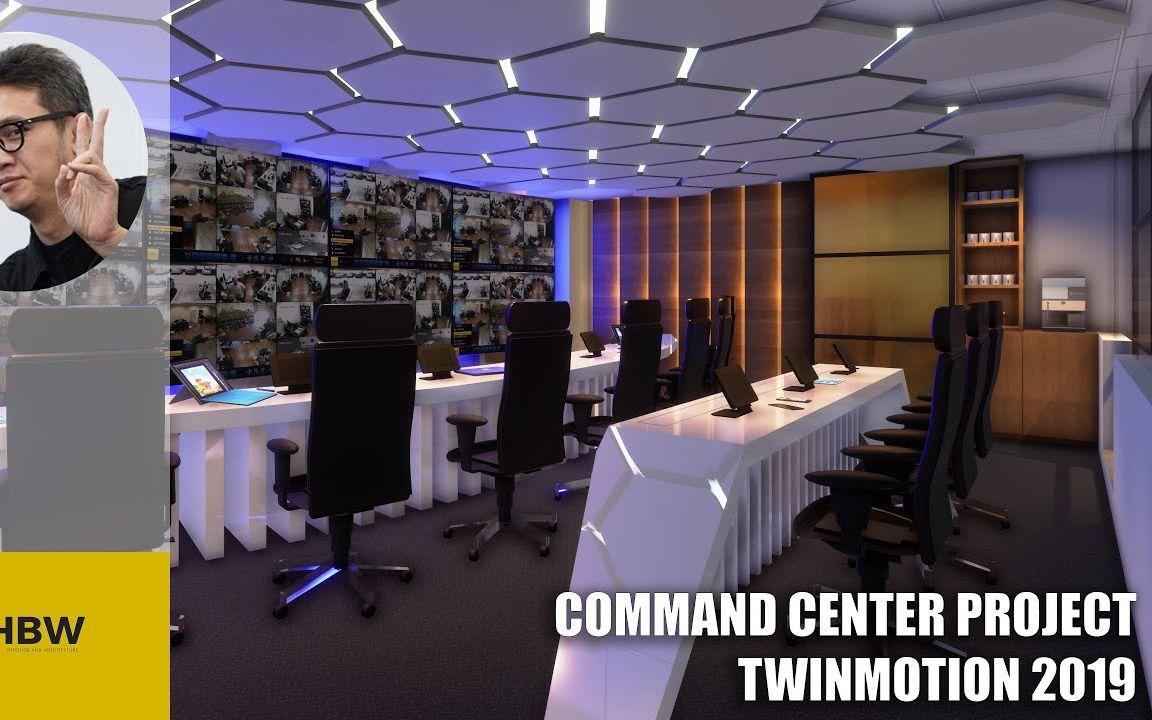 Twinmotion 2019渲染教程 | 现代建筑室内空间 | Command Center Project, Twinmotion  2019_哔哩哔哩 (゜-゜)つロ 干杯~-bilibili