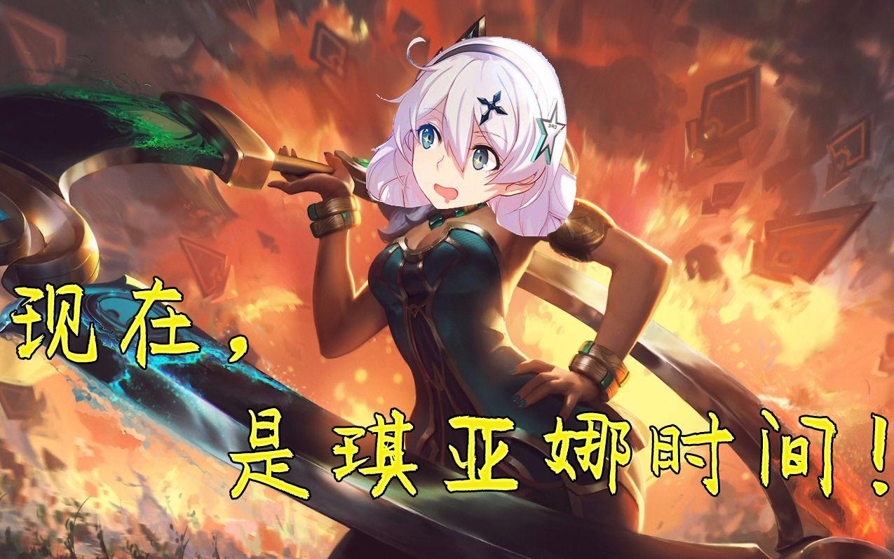 礹/&�-a:+�_LOL联动崩坏3,新英雄奇亚娜中文语音流出_哔哩哔哩(゜-゜)つロ