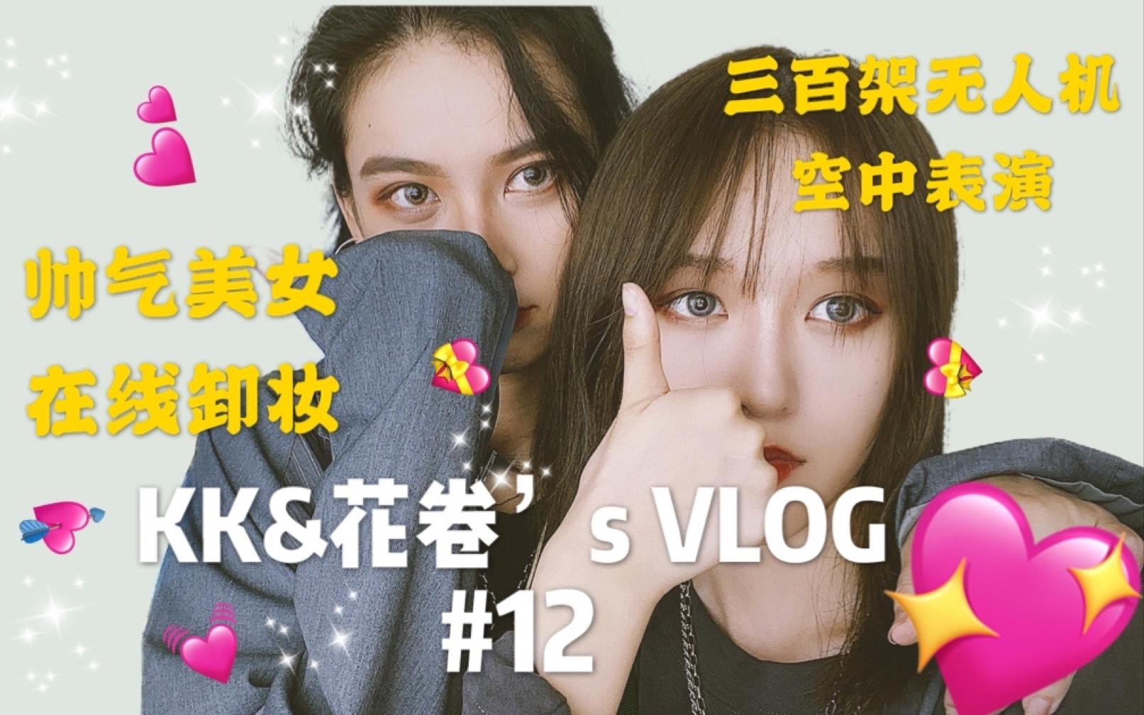 【KK&花卷】情侣vlog.12 吃吃逛逛/当街热舞/在线卸妆