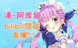 【B站限定/6月21日】湊阿庫婭演唱會!【LIVE】【湊あくあ】