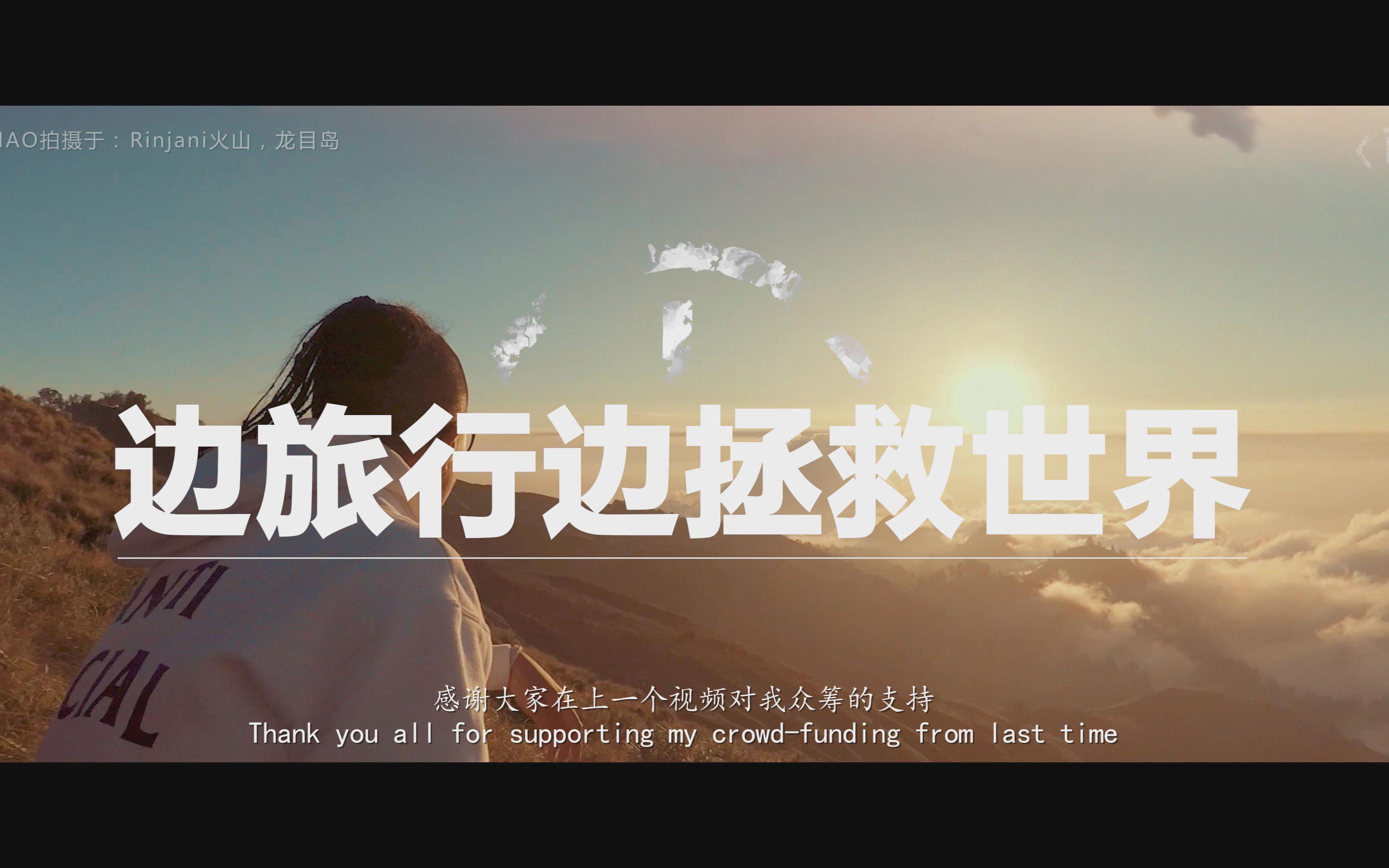 上海小伙120天1.5万公里拍出全民旅行圣经 戳穿18个黑暗真相  《边旅行边拯救世界》