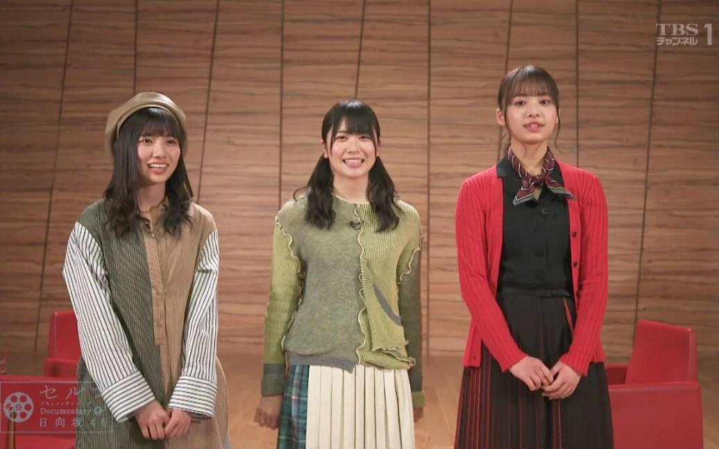 セルフ documentary of 日 向坂 46