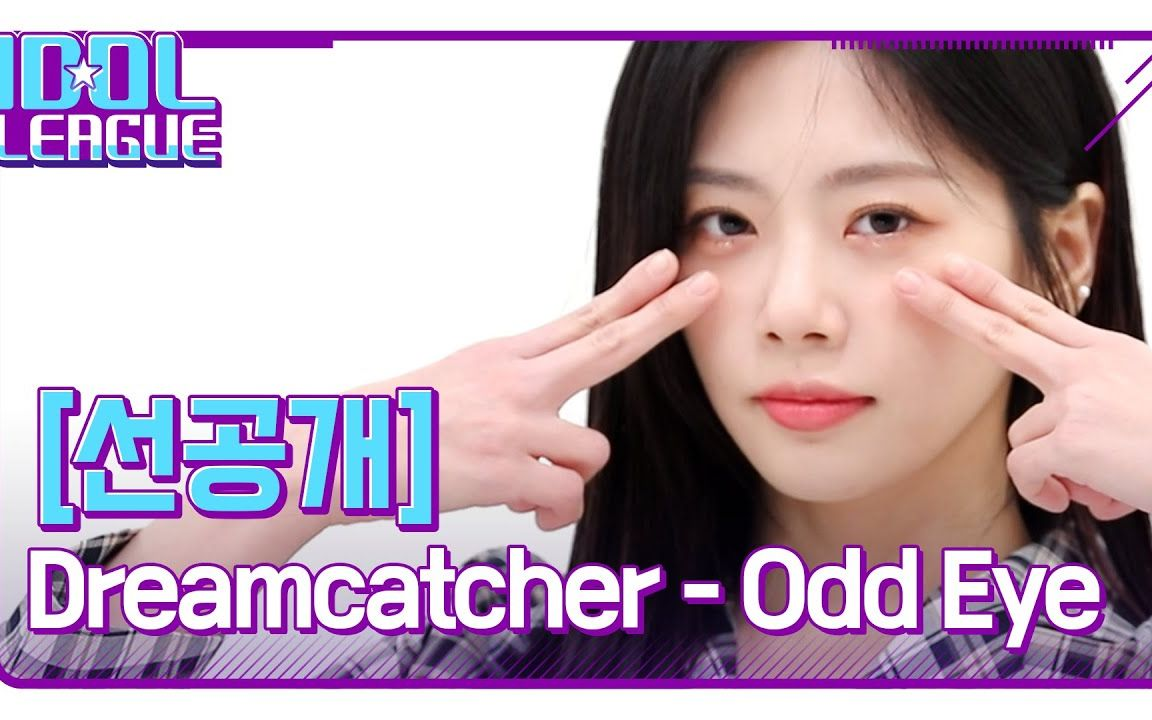 【Dreamcatcher】捕梦网 - Odd Eye [IDOL LEAGUE]