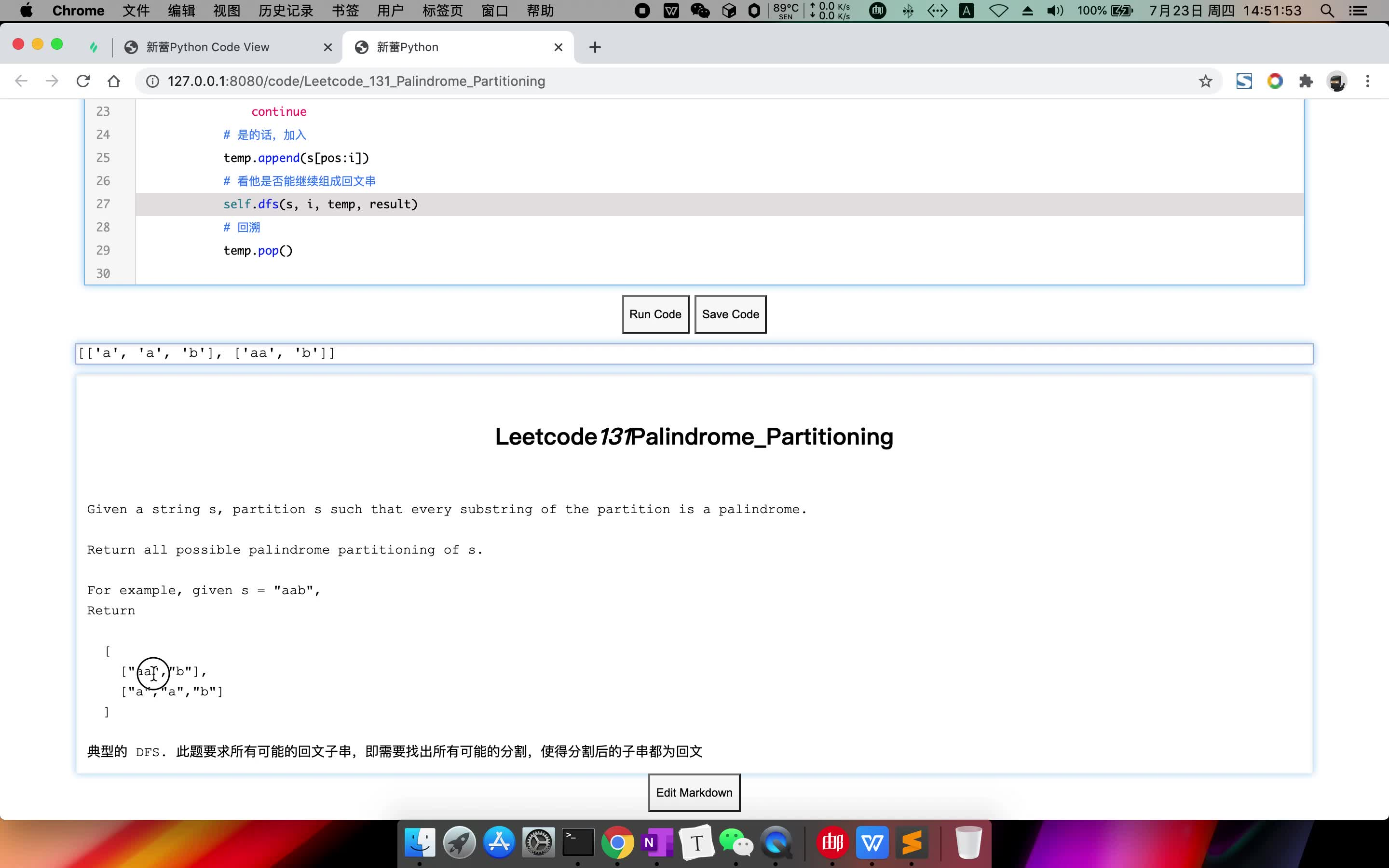 python算法-7穷竭搜索-10Leetcode 131 Palindrome Partitioning