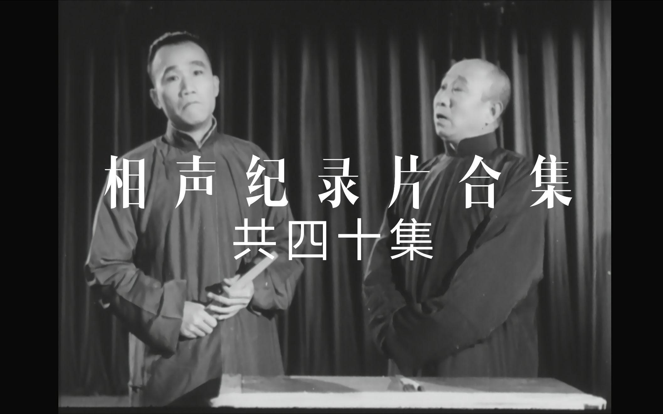 郭百年_相声纪录片合集(共40集)_哔哩哔哩 (゜-゜)つロ 干杯~-bilibili