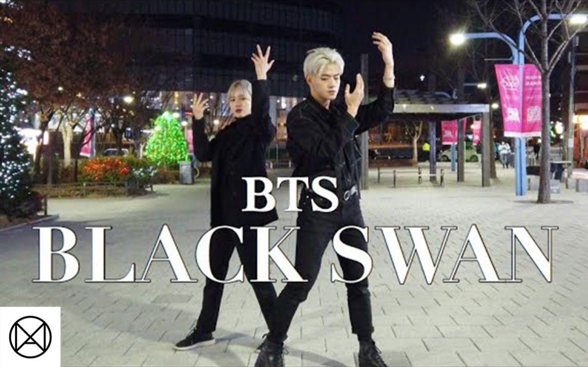 黑天鹅txt_防弹少年团 BTS《Black Swan》舞蹈翻跳【MAXXAM】_哔哩哔哩 (゜-゜)つ ...