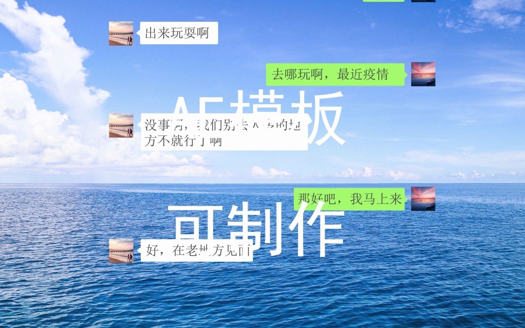 【AE模板】微信QQ聊天对话框 可制作