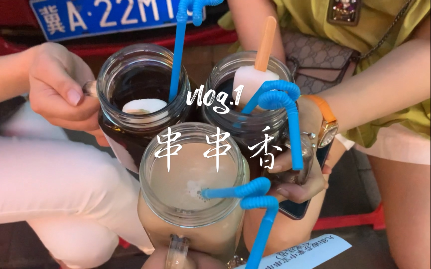 VLOG 炎炎夏日 冰冰凉的饮料配上串串~