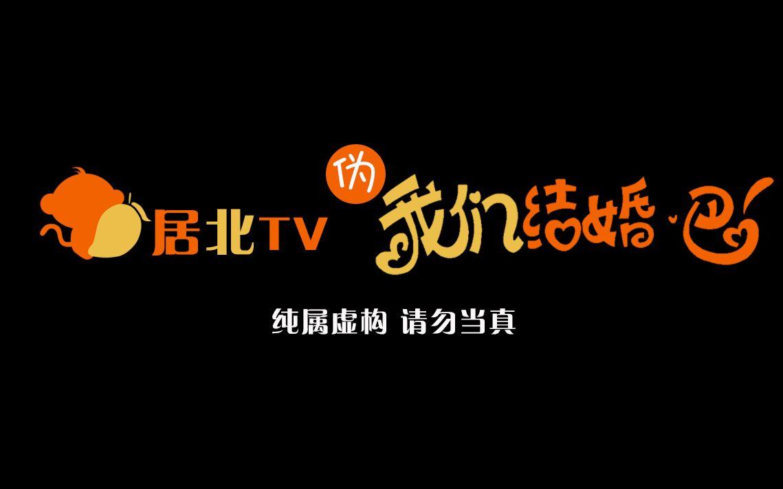 林��i���m_《i\'m yours》 欢迎大家收看居北tv的综艺节目~ 来自一个没管.