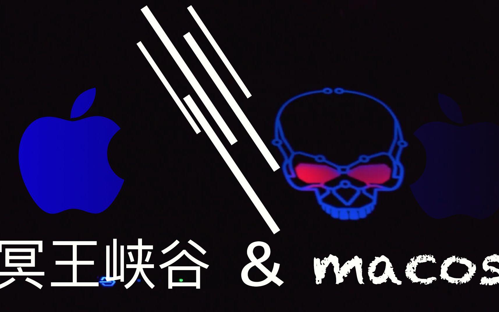 冥王峡谷与macos的真香结合,全网首发,let's do this!_哔哩哔