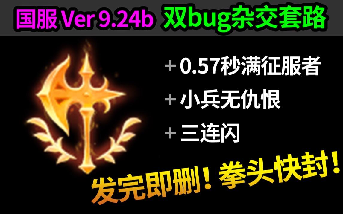 新版本雙Bug疊羅漢!0.57秒滿征服者+小兵無仇恨+三連突(內含詳細教程)