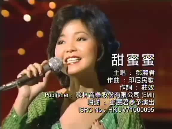 邓丽君-《甜蜜蜜》【1979】