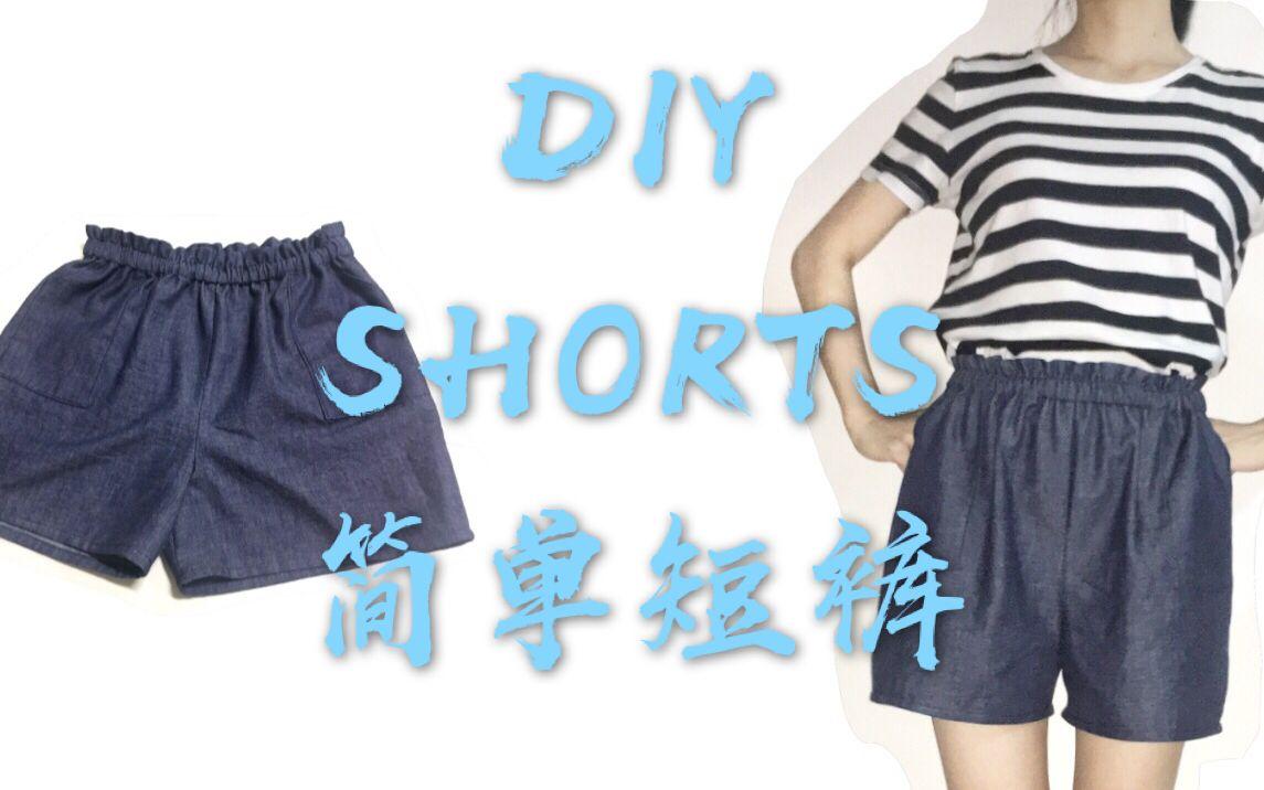 【PC缝纫】DIY手作简易上手松紧腰短裤教程-缝纫机入门练习-4-如何制作花苞腰头、制作明口袋