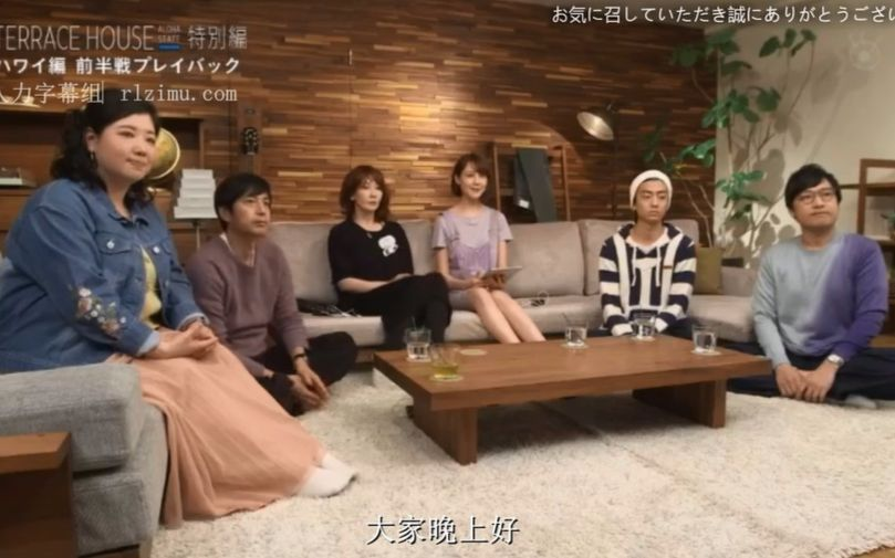Bilibili for Terrace house aloha state