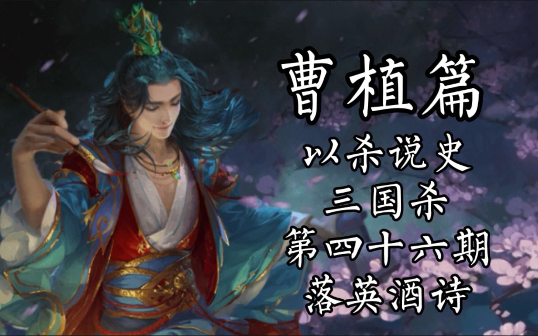 【以杀说史/三国杀台词相关/曹植】饮酒成赋,七步成诗!