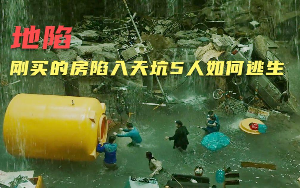 5人被困在500米深的大坑,人性比暴雨更可怕!