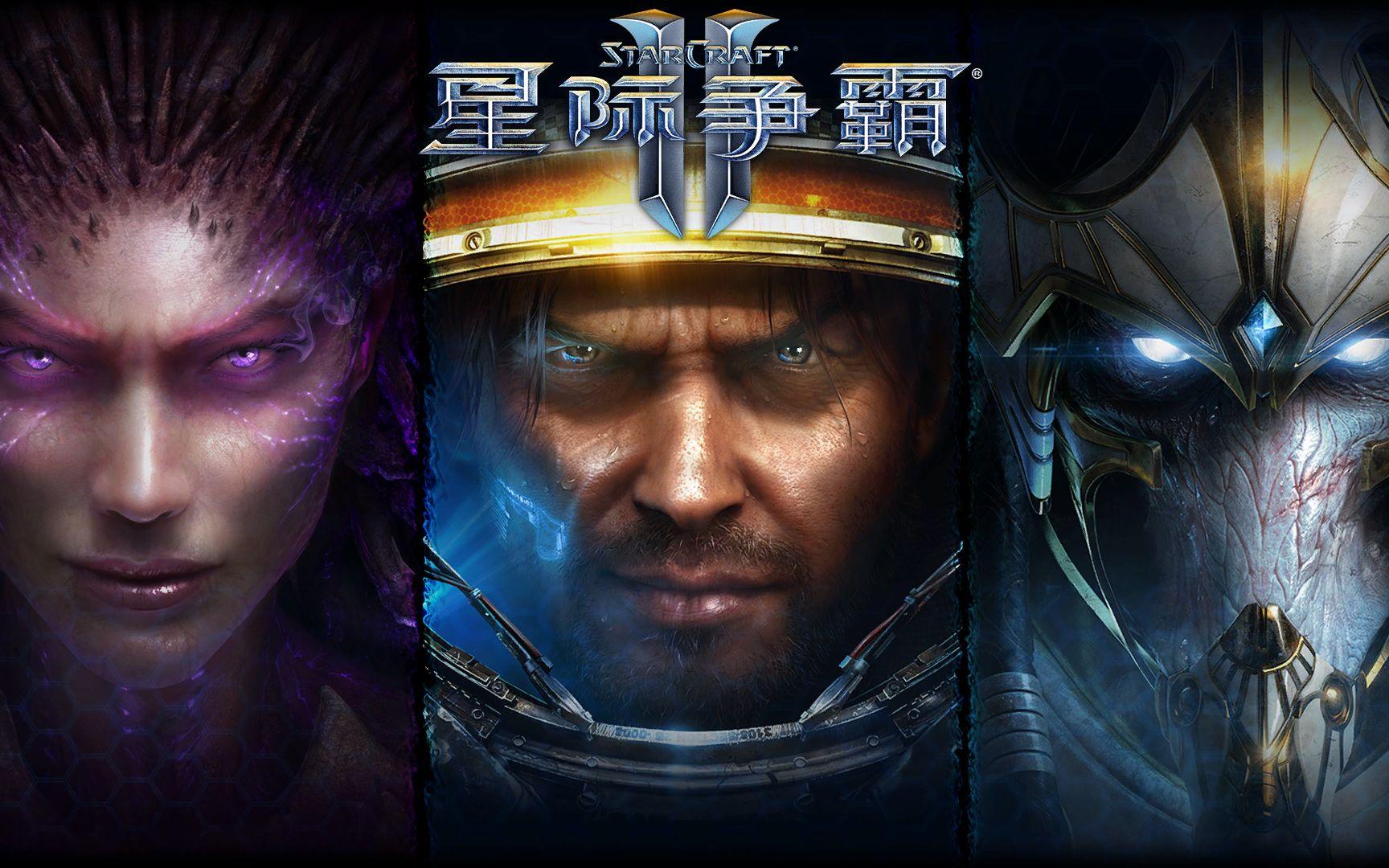 《星际争霸II》 永恒精华