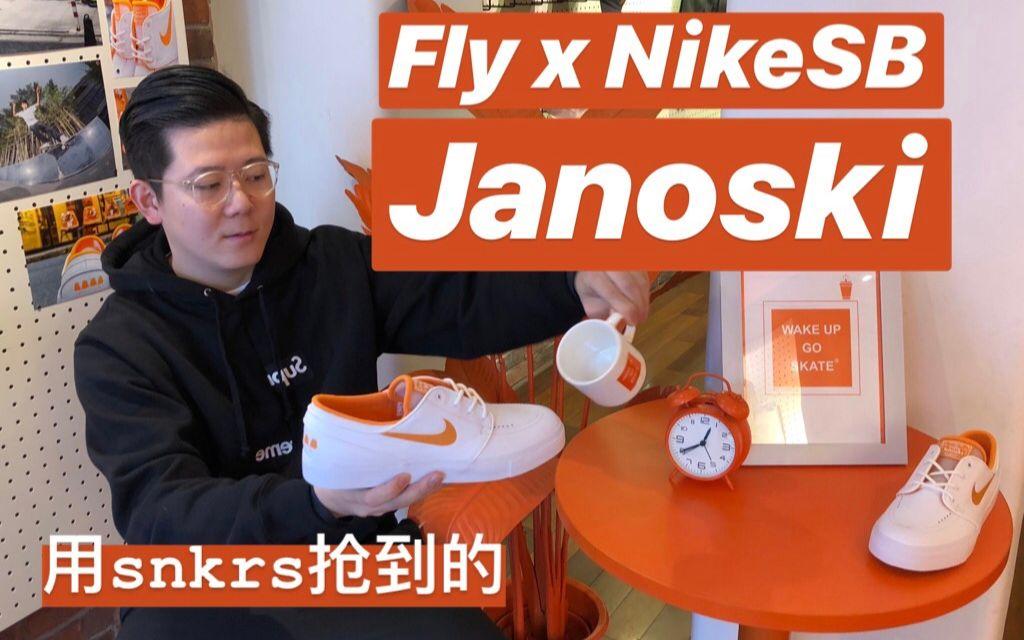 924800ff86c12  E博士 用SNKRS排队抢到特别版Fly x Nike SB Janoski 滑板鞋,内附最全开箱及主理人采访!受耐克青睐的上海最厉害的滑板店一起了解下!