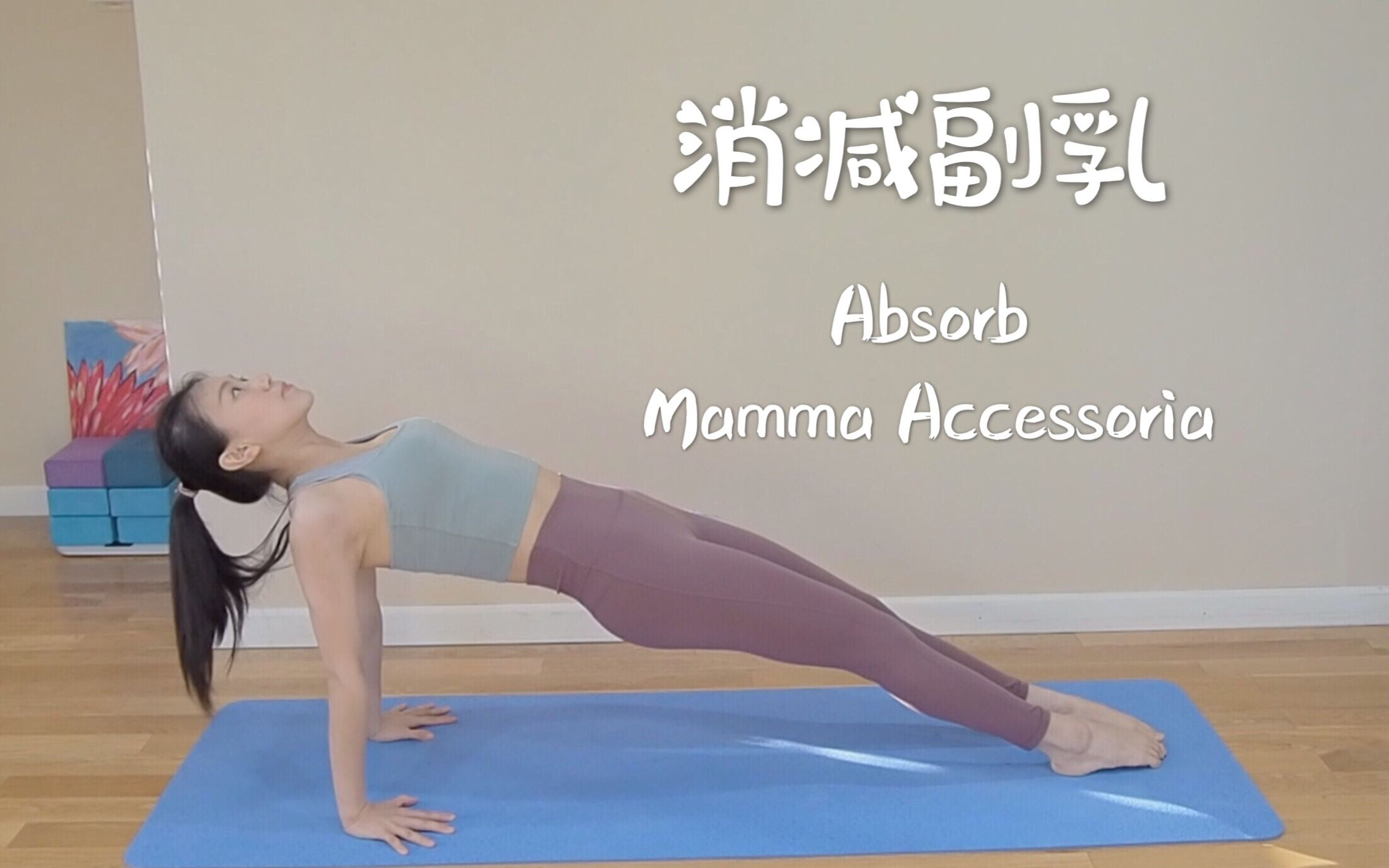 消减副乳拉伸瑜伽&开肩练习 Yoga to Absorb Mamma Accessoria【yogi_yadi】