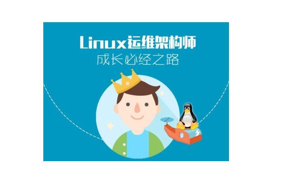 Linux架构师