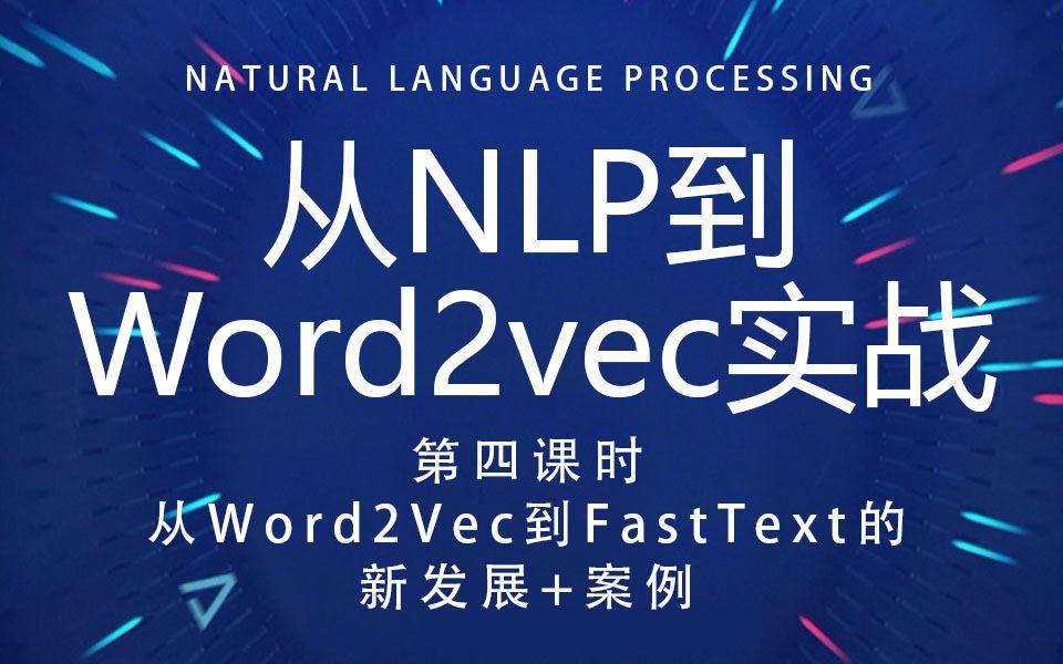 NLP到Word2vec实战课程—— 从Word2Vec到FastText的新发展+案例_哔哩哔哩 (゜-゜)つロ 干杯~-bilibili