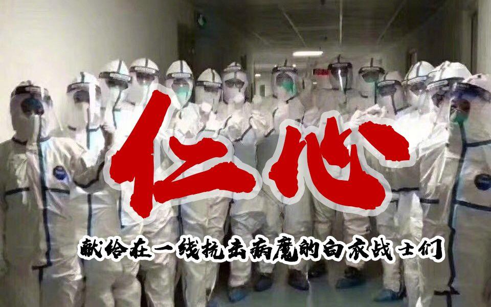 【仁心】献给前线抗击肺炎的医护人员们的一首歌!