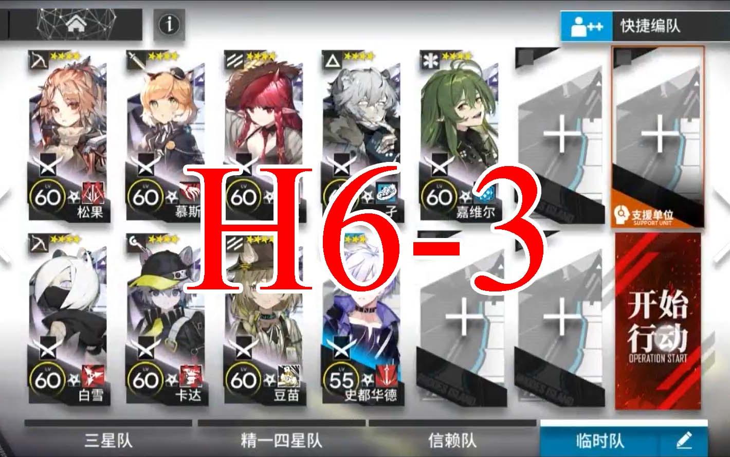 【明日方舟】精一四星队9人H6-3