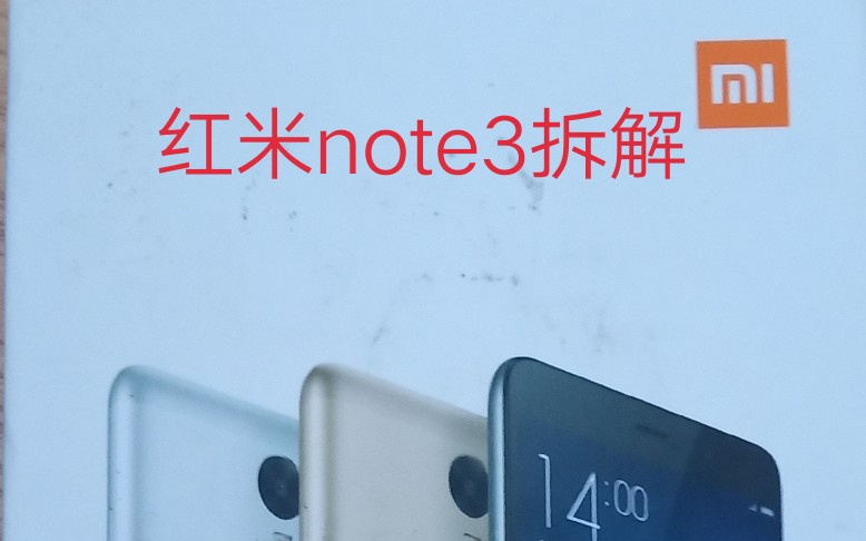 红米电池正负极_红米note3拆解 xiaowin:这也太简单了吧_哔哩哔哩 (゜-゜)つロ 干杯 ...