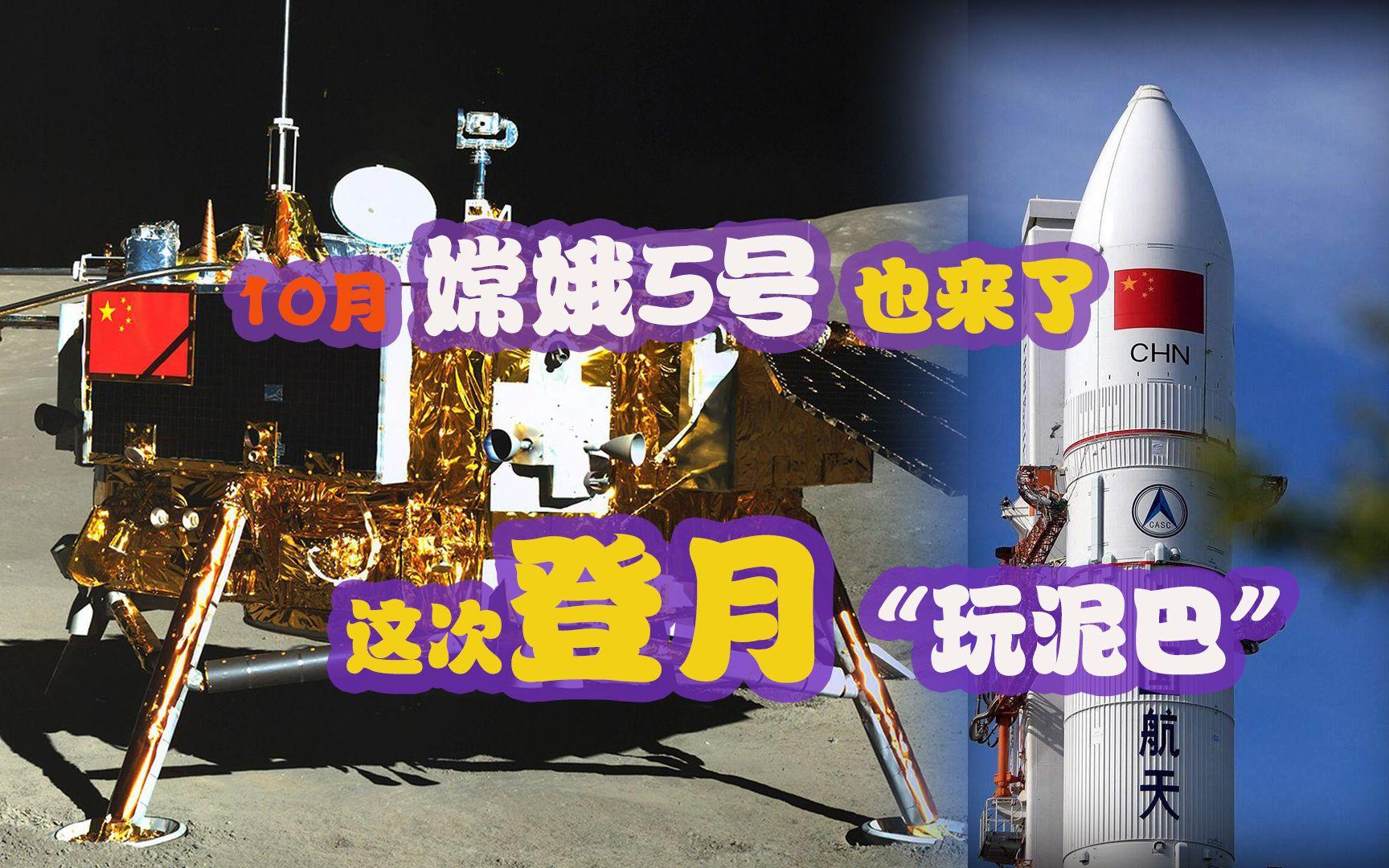 """带我去月球_送走天问1号,嫦娥5号也来了!为何中国要独自登月球""""玩泥巴 ..."""