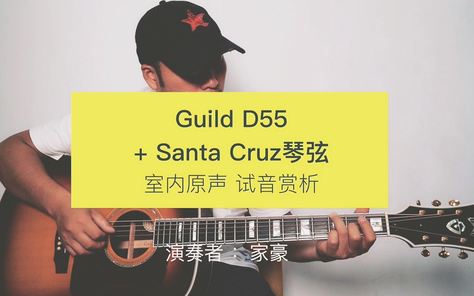 室内试音赏析| 大牌的二次方Guild D55 + Santa Cruz崭新琴弦_哔